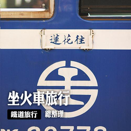 「坐火車」旅行(鐵道旅行總整理)