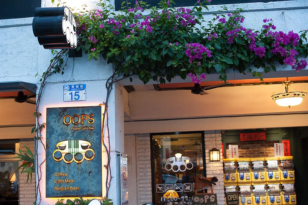Cafe》OOPS!充滿奇幻冒險的「驚奇咖啡」(餐點更新)