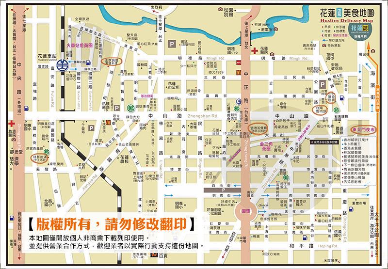 地圖》【花蓮美食地圖】