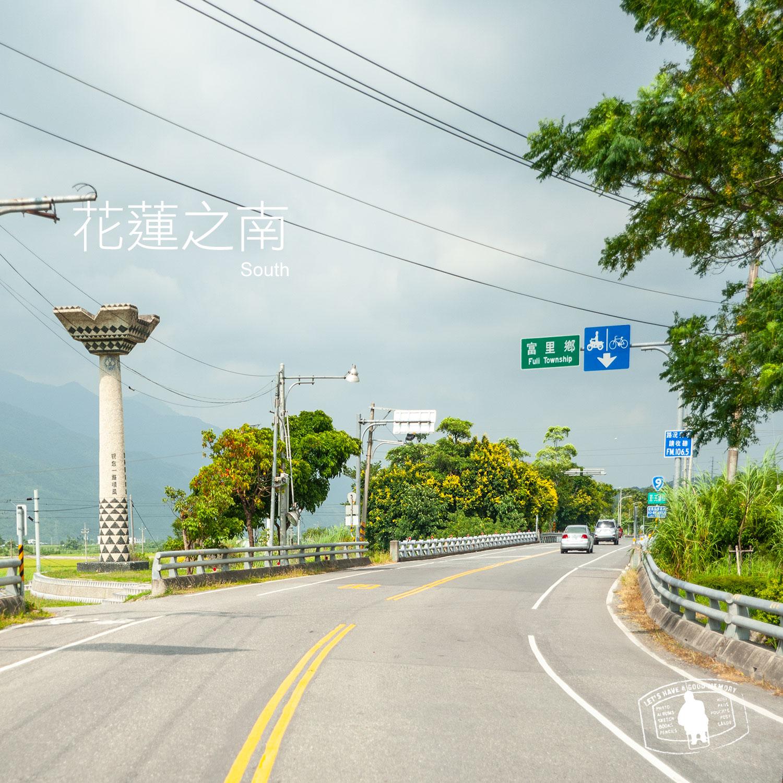 花蓮南邊界
