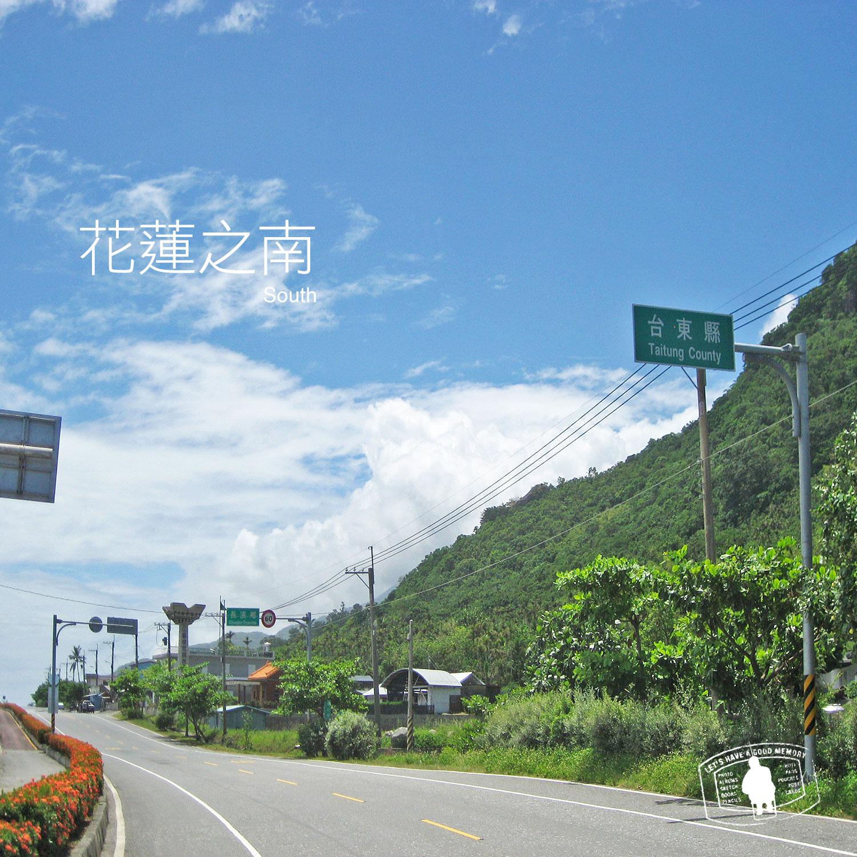 花蓮南邊界-東海岸